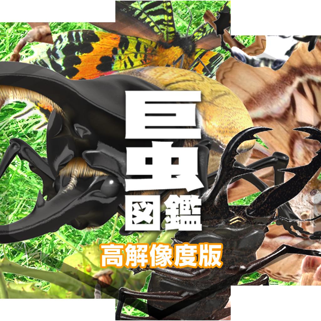 巨虫図鑑_高解像度版